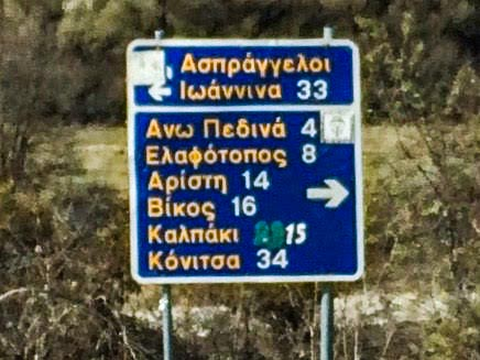 Greek road sig with all names written in Greek