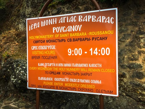 Sign-for-rossanou-monastery