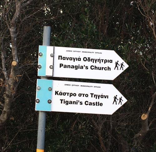 Sign-to-church-and-Tigani